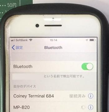 MP-B20の設定は簡単、Bluetoothの接続設定(ペアリング)をするだけ