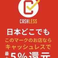 キャッシュレス決済・消費者還元事業