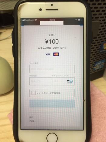 紙のQRコードをスマホで読み込むとカード決済ページが表示されます