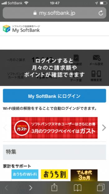 1.ウエブ版(アプリではない)のマイソフトバンクにログインする