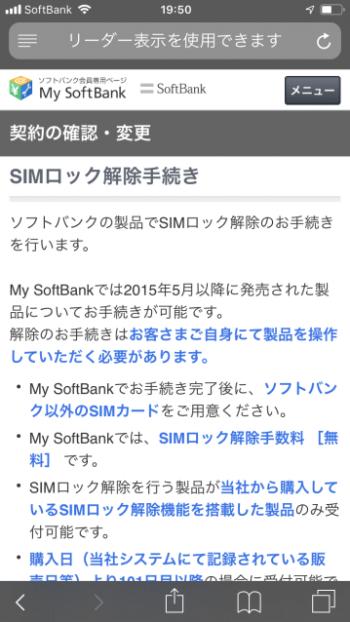 SIMロックを解除する手順5