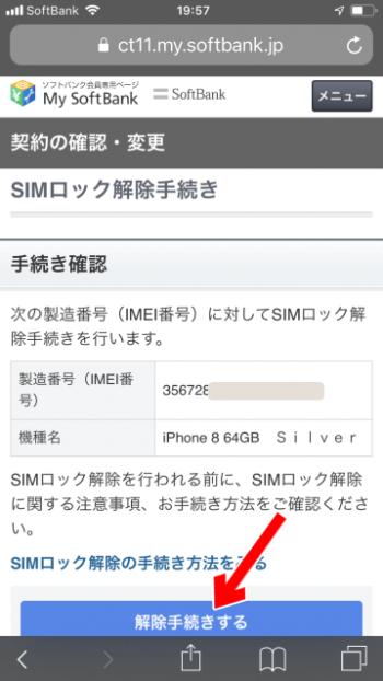 SIMロックを解除する手順6