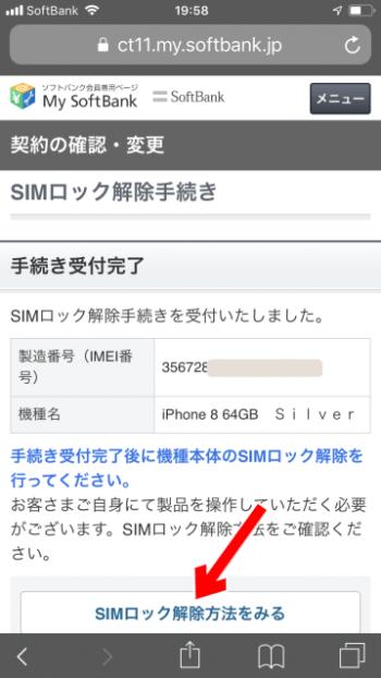 SIMロックを解除する手順7