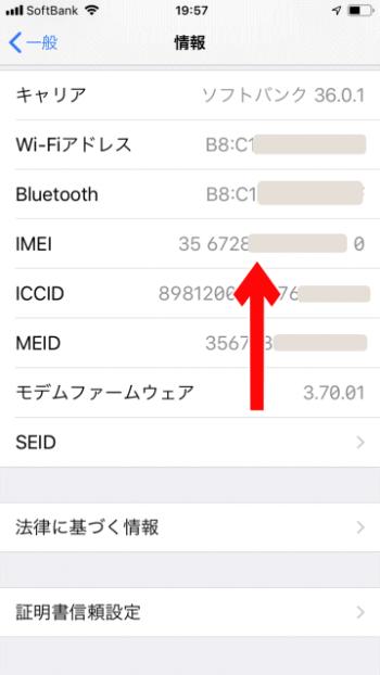 SIMロックを解除するアイフォンのIMEI番号(=製造番号)の調べ方2