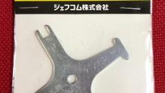 パイプシャフトのカギ(盤用マルチキーBMK-4)