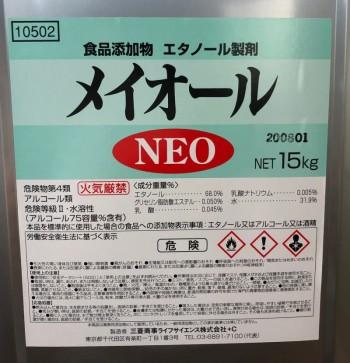 メイオールNEO 75%消毒用アルコール 18リットル(=15kg)