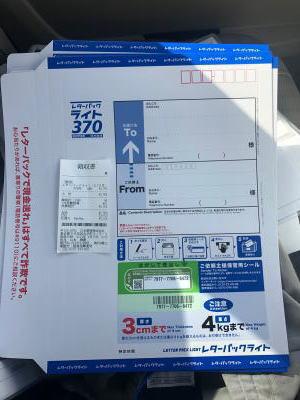 近所の中央郵便局でレターパックライトの封筒をペイペイで買ってきました