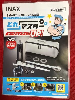 『とれマスター KG-50A 定価¥33,000円 税別』という専用工具セット