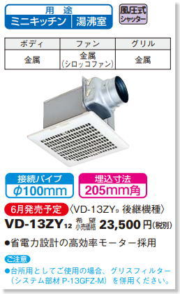 三菱電機製 VD-13ZY12 埋込寸法205mm角 ダクト用換気扇