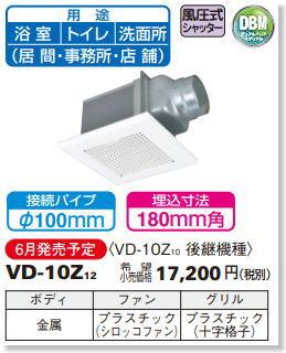 三菱電機製 VD-10Z12 埋込寸法180mm角 ダクト用換気扇