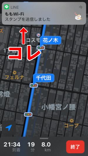 iPhoneでナビ(マップやGoogle Maps)を使っている時にラインの通知が出ない場合、『iPhoneの設定』を変更すれば出るようにできます