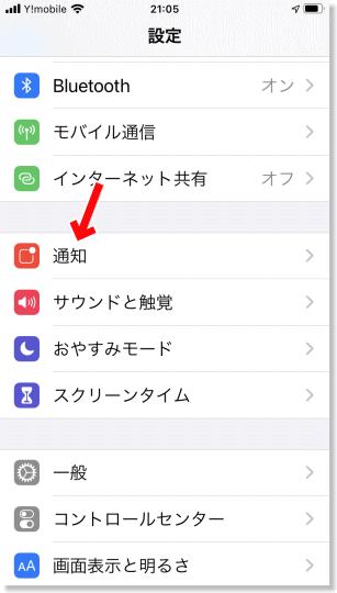 iPhoneでナビ(マップやGoogle Maps)を使っている時にラインの通知を出す方法