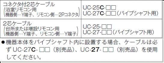 リンナイのリモコンコードは太いの(0.75mm2)と細いの(0.5mm2)があります