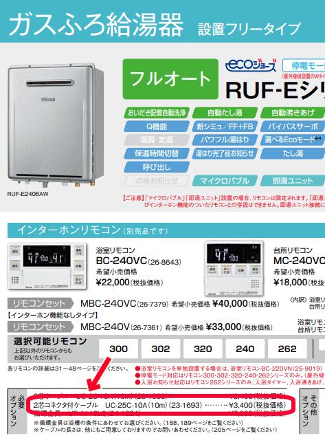 カタログの給湯器の下に掲載してあるリモコンコードは『UC-25C-10A(10m)¥3,400円』
