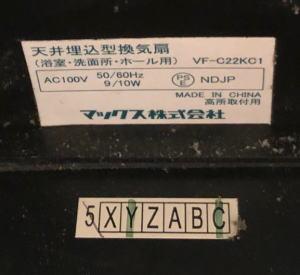 『マックス』製の換気扇『VF-C22KC1』の交換方法