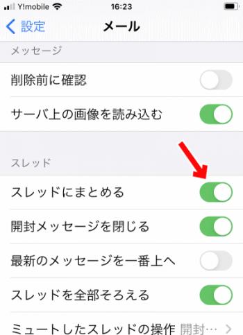 iPhoneのメール設定の『スレッドを解除』する方法