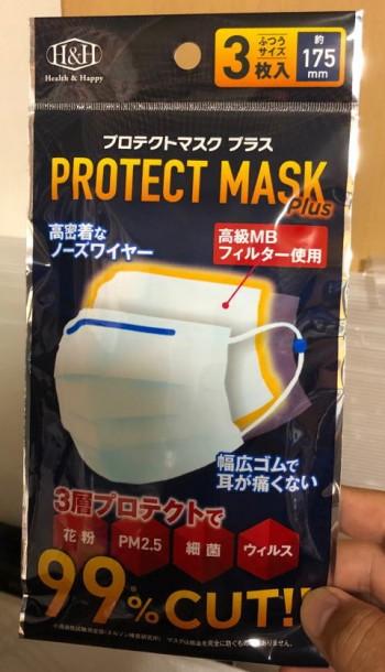 今回問題があったマスクは『プロテクトマスク プラス』