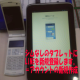 シム(simカード)無しのタブレット(=白ロム)にガラケーを使ってLINE(ライン)を新規登録する方法(wifiで運用)